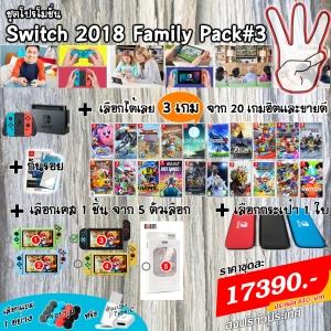Promotion สวิทช์ 2018 Family Pack#3 (3 เกม) ส่งฟรี!