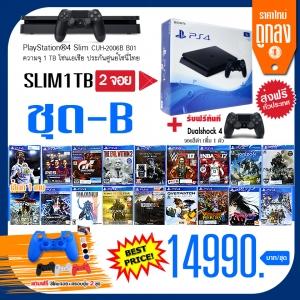โปรโมชั่น PS4 Slim 1TB 2จอย ประกัน 2 ปี ชุด-B (25-11-2017) ราคาใหม่ ถูกลง!!!