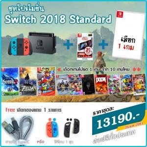 Promotion สวิทช์ 2018 สแตนดาร์ด (+1เกม) ส่งฟรี! ราคา 13190.- ส่งฟรี! (เริ่ม 25 มี.ค.- 30 เม.ย.)