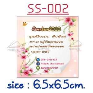 สติกเกอร์ติดหน้าซอง (เล็ก) SS-002