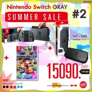 ชุดโปร Nintendo Switch™ Gray [SUMMER SALE] #2 ราคา 14890.- ส่งฟรี! Update 11/10/2017