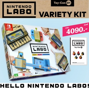 ++ LABO ชุด Variety 5in1 (กล่องเดี่ยว) ++ Nintendo LABO Toy-Con 01 VARIETY KIT ชุดละ 4090.- ส่งฟรี