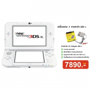 เครื่อง New 3DS XL White สีขาว + อแดปเตอร์ 220v.oem