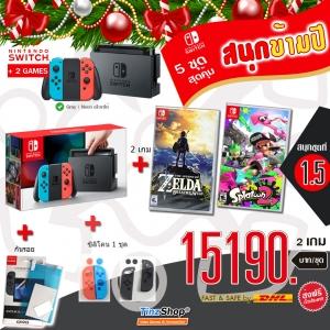 Switch สนุกข้ามปี ชุดที่#1.5 (Zelda, Splatoon2) ราคา 15190.- ส่งฟรี!