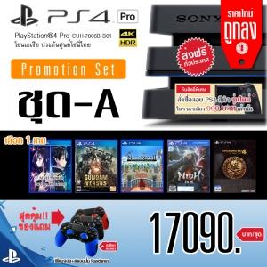 โปรโมชั่น PS4 Pro Mid Year 2017 /ชุด-A (24-11-2017)ราคาใหม่ ถูกลง !!!