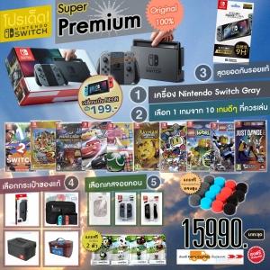 ชุด Switch™ โปรเด็ด [Super Premium] ราคา @ 15990.- ส่งฟรี!