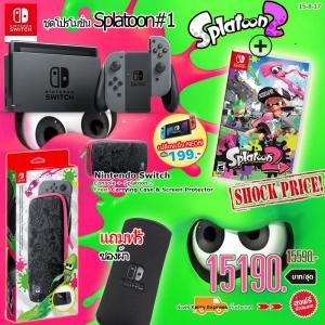 ชุดโปร [Splatoon2 #001] Nintendo Switch™ + Splatoon2 ราคา 14290.- ส่งฟรี!