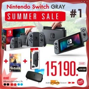 ชุดโปร Nintendo Switch™ Gray [SUMMER SALE] #1 ส่งฟรี! ราคา 14890.- (ขายดี) Update 11/10/2017
