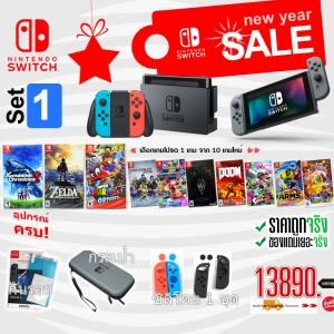 ชุด Switch™New Year SALE#1 ราคา 13890.- ส่งฟรี **