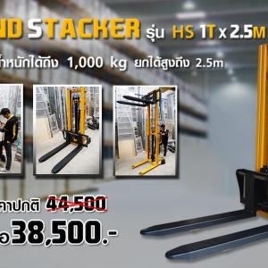 รถยกไฮดรอลิค Hand Stacker รุ่น HS 1Tx2.5m ยกสูงสุด 2.5 เมตร รับน้ำหนักได้ถึง 1000 กิโลกรัม