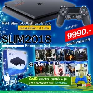 สลิม 2018 โปรโมชั่นเซ็ต PS4 500GB ศูนย์ สีดำ พร้อม 1 เกม ราคาเพียง 9990.- บาทเท่านั้น จัดส่งฟรี