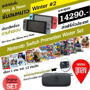 ชุด Switch™ Gray&Neon รับลมหนาว Winter#2 ราคา 14290.- ส่งฟรี
