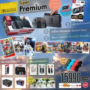 ชุด Switch™ โปรเด็ด [Super Premium] ราคาใหม่ ถูกลงจ้า @ 15390.- ส่งฟรี!