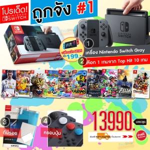 ชุด Switch™ โปรเด็ด [ชุดถูกจัง #1] ส่งฟรี! ราคา @ 13990.-