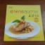 อาหารสุขภาพ 4 ดาว / สุมล ว่องวงศ์ศรี thumbnail 1