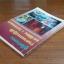 คู่มือร่างทรง รวบรวมการปฏิบัติ และพิธีต่างๆ ในการทรงเจ้า / ว.จีนประดิษฐ์ thumbnail 4