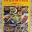 ตำราอาหารคาว-หวาน เล่ม 2 / รวบรวมสูตรจากหนังสือ ชุดคู่มือประจำครัว thumbnail 1