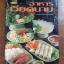 ตำรับอาหารเวียดนาม / แสงแดด thumbnail 1