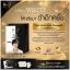Mooi Black Hair Shampoo แชมพูผมดำ โมอิ เคราติน แบลค คัลเลอร์ริ่ง ราคา 3 กล่อง กล่องละ 280 บาท/6 กล่อง กล่องละ 270 บาท/12 กล่อง กล่องละ 260 บาท/24 กล่อง กล่องละ 250 บาท ขายส่งเครื่องสำอาง ขายส่งอาหารเสริม ขายส่งสินค้ากระแสความงาม ของแท้ ปลีก-ส่ง thumbnail 3