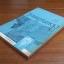 วารสาร ศิลปกรรมปริทรรศน์ ของ สำนักศิลปกรรม ราชบัณฑิตยสถาน : ปีที่ ๒ เล่มที่ ๑ thumbnail 4