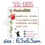 สติกเกอร์ติดหน้าซอง (เล็ก) SS-005 thumbnail 1