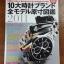 10大時計ブランド全モデル原寸図鑑 2011/【趣味 学研パブリッシング】 thumbnail 1