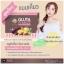 กลูต้าเคี้ยว จีเมซ G-Maze Gluta - charm for you ขายส่งเครื่องสำอาง ขายส่งอาหารเสริม ขายส่งสินค้ากระแสความงาม ของแท้ ปลีก-ส่ง thumbnail 4