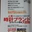腕時計パーフェクト入門 (学研ムック趣味・情報シリーズ) by 学研パブリッシング thumbnail 8