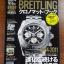 ブライトリングクロノマット・ブック 時計Beginアーカイブス 2011年6月 thumbnail 1