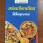 อร่อยอิตาเลียน ฝีมือคุณเอง thumbnail 1
