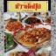 ชุดอาหารจีน ข้าวต้มกุ๊ย / สำนักพิมพ์แสงแดด thumbnail 1