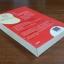 ไดอารี่ เล่ม 2 ของบริดเจ็ท โจนส์ / เฮเลน ฟีลดิง thumbnail 3