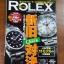 リアルロレックス Vol.6(2011) thumbnail 1