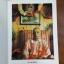 ภควันต-คีตา (ฉบับเดิม) เล่ม 1 / พระกรุณาธิคุณเจ้า เอ.ซี. บัคธิเวดันธะ สวะมิ พระบุํพาดะ thumbnail 6