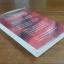 ปรัชญาชีวิต ศาสตร์ แห่งความสำเร็จ เล่ม 1 / ดร.นโปเลียน ฮิลล์ thumbnail 3