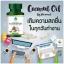 น้ำมันมะพร้าวสกัดเย็น เมอร์เมด Coconut Oil by Mermaid - charm for you ขายส่งเครื่องสำอาง ขายส่งอาหารเสริม ขายส่งสินค้ากระแสความงาม ของแท้ ปลีก-ส่ง thumbnail 5