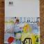gu 123 / อุดม แต้พานิช thumbnail 2