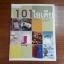 101 ไอเดีย / สันติพงษ์ คงรักษ์ thumbnail 1