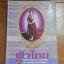 ผ้าไทย : ซอนต้าสากลกรุงเทพ 3 สืบสานผ้าไทย thumbnail 1