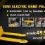 รถยกพาเลทไฟฟ้า รุ่น semi hand pallet 1500 kg ลากด้วยระบบไฟฟ้า โยกด้วยมือแมนนวล แบตเตอรี่ Lithium ประกันแบต 2 ปี thumbnail 1