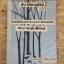 ประวัติกรมป่าไม้ : อนุสรณ์ในงานพระราชทานเพลิงศพ พระยาดรุพันพิทักษ์ (มีตราห้องสมุด) thumbnail 1