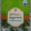 ภูมิปัญญาเมนูอาหารจากพืชป่าชายเลน / กรมทรัพยากรทางทะเลและชายฝั่ง thumbnail 1
