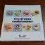 ตำราทำขนมจากแป้งข้าวสาลี เล่ม 5 / โรงเรียนสอนการผลิตอาหารและขนนมาตรฐาน thumbnail 1
