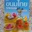 ขนมไทย รสอร่อย / วิไลลักษณ์ อิสระมงคลพันธ์ thumbnail 1