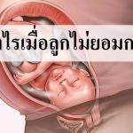 5 เทคนิคช่วยให้ทารกในครรภ์กลับหัว!!