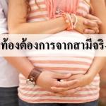 ึ7 สิ่งที่แม่ท้องต้องการจากสามี จริงหรือไม่ ?