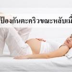3 เคล็ดลับป้องกันตะคริวขณะหลับเมื่อตั้งครรภ์ !!