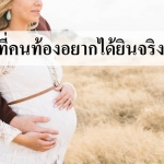 8 คำชมที่คนท้องอยากได้ยิน จริงหรือไม่?