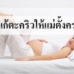 วิธีแก้เมื่อแม่ท้องเป็นคะคริว !!