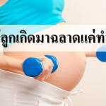 ออกกำลังกายขณะตั้งครรภ์ ทำให้ลูกฉลาด ?